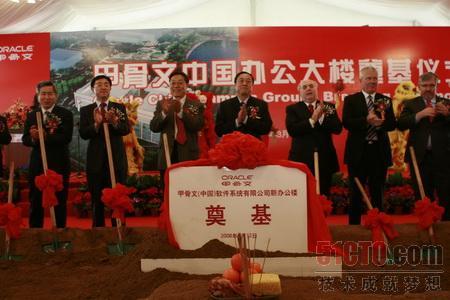 甲骨文中国办公楼奠基 新投资促进新发展