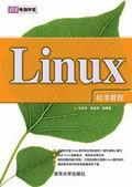 Linux��式坛�