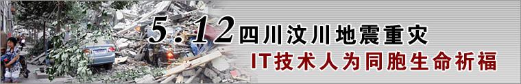 专题:汶川大地震 IT技术人在行动