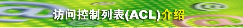专题:访问控制列表(ACL)介绍