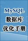 MySQL 数据库优化手册