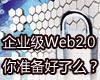 企业级Web2.0 你准备好了么?