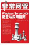 非常网管――Windows Server 2008配置与应用指南