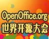 2008年第6届OpenOffice.org世界开源大会