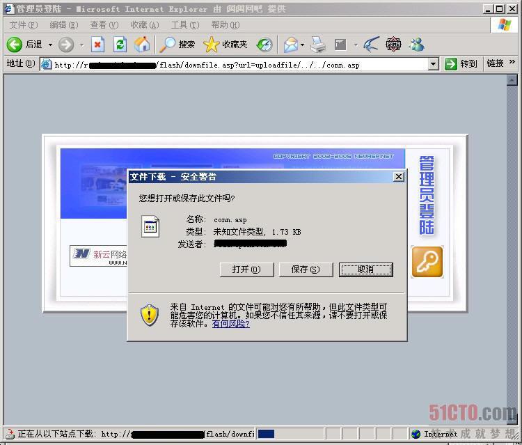 下载conn.asp文件-3.4.4 利用新云网站管理系统漏洞攻击案例图片
