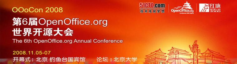 专题:2008年第6届OpenOffice.org世界开源大会