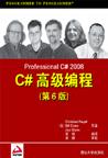 C#高级编程(第6版)