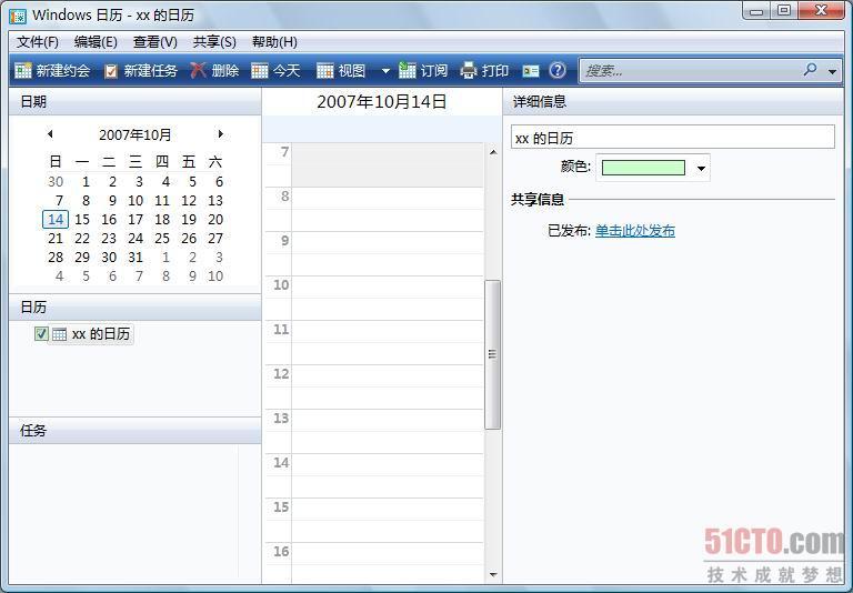 7.5 windows日历图片
