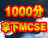 1000分拿下MCSE认证