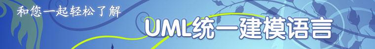 专题:UML统一建模语言