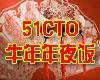 51CTO牛年春节年夜饭