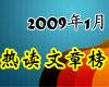 2009年1月51CTO热门文章排行榜