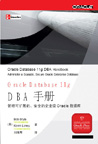 Oracle Database 11gDBA手册