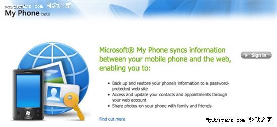微软推出移动存储服务My Phone