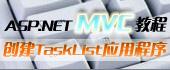 创建TaskList应用程序