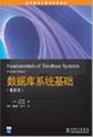 数据库系统基础(第四版)