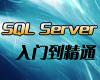 SQL Server入门到精通