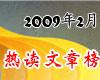 2009年2月51CTO热门文章排行榜