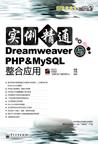 实例精通Dreamweaver与PHP&MySQL整合应用