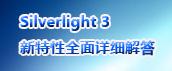 Silverlight 3 新特性全面详细解答