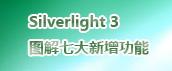 Silverlight 3 图解七大新增功能