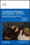 思科网络技术学院教程CCNA Explorations:路由协议和?