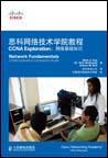 思科网络技术学院教程CCNA Explorations:网络基础知?