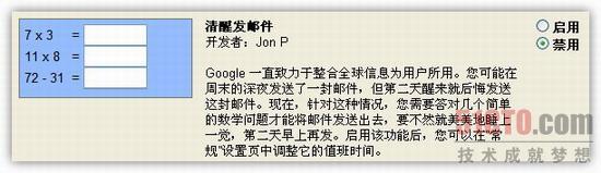 谷歌Gmail新功能51CTO.com独家实测:离线版上线增加手势