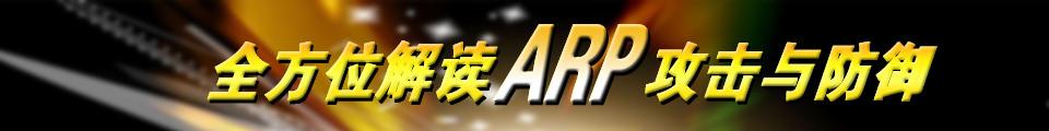 专题:ARP电子游艺免费申请彩金防范与解决方案
