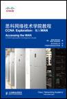 思科网络技术学院教程CCNA Explorations:接入WAN