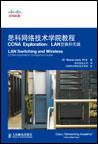 思科网络技术学院教程CCNA Explorations:LAN交换和无
