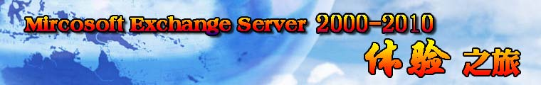 专题:Exchange Server专题