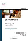 BGP设计与实现