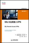 SSL与远程接入VPN