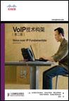 VoIP技术构架(第二版)