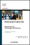 网络安全技术与解决方案