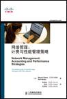 网络管理:计费与性能管理策略