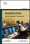 网络管理技术构架