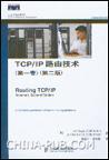 TCP/IP路由技术