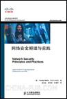 网络安全原理与实践
