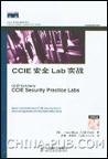 CCIE安全LAB实战