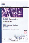 CCIE Security实验指南