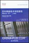 思科网络技术学院教程.网络安全(第一、二学期)