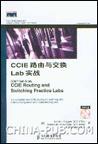 CCIE路由与交换Lab实战