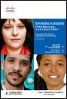思科网络学院教程CCNA Discovery:企业中的路由和交换?