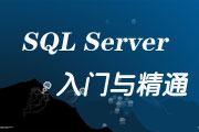 SQL Server入门与精通