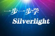 Silverlight教程