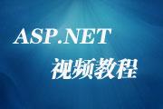 ASP.NET视频教程