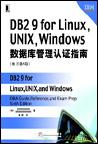 DB2 9 for Linux,UNIX,Windows数据库管理认证指南(原