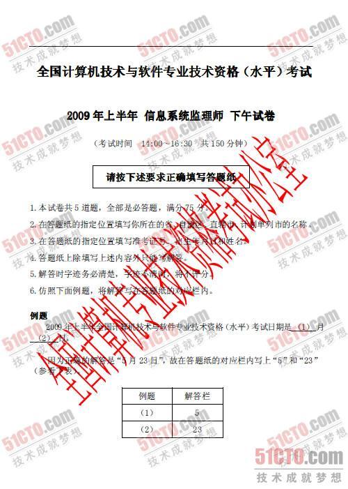 2009软考试题